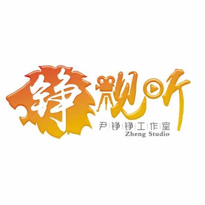 广东广电尹铮铮