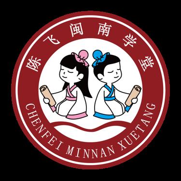 陈飞闽南学堂
