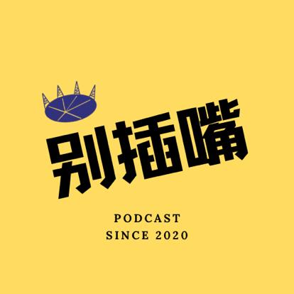 别插嘴Podcast