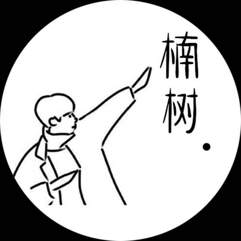 自由人_楠树