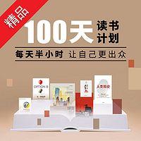 100天读书计划