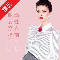 冷芸:职场女性穿衣指南