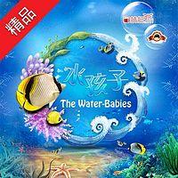 鱼淼淼讲水孩子