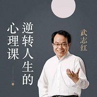 武志红:逆转人生的心理课