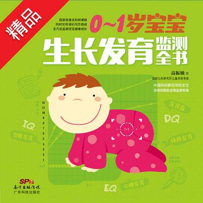 0~1岁宝宝生长发育监测全书