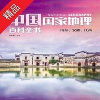 中国国家地理百科全书. 山东、安徽、江西