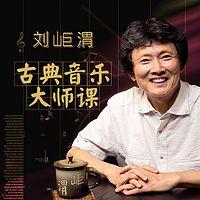 刘岠渭:古典音乐大师课,走进莫扎特