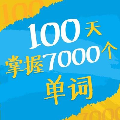 100天掌握7000个单词