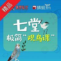 科学队长-七堂极简观鸟课