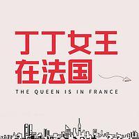 丁丁女王在法国