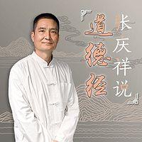 张庆祥说「道德经」