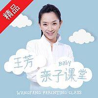 王芳:做不焦虑的父母