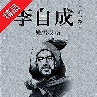 李自成(第一卷)