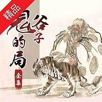 鬼谷子的局(全集)【周建龙演播】