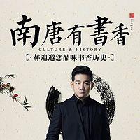 南唐有书香(第一季)