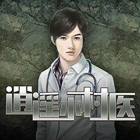 逍遥小村医