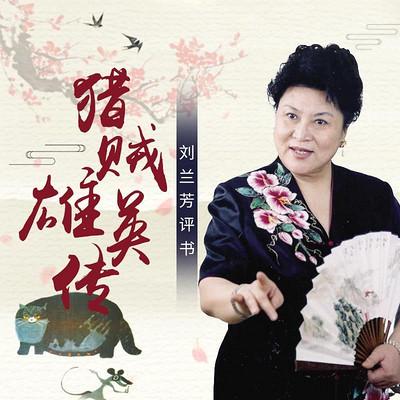 刘兰芳:猎贼英雄传