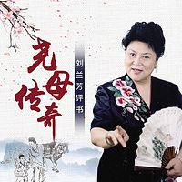刘兰芳:尧母传奇