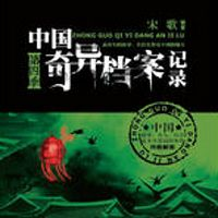 中国奇异档案记录第四季