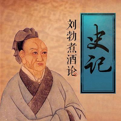 刘勃煮酒论史记(第一季)