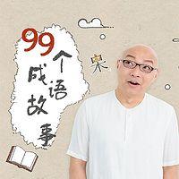 99个成语故事