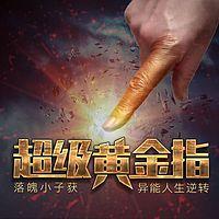 超级黄金指