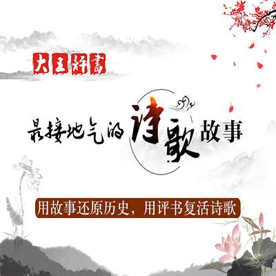大王评书:最接地气的诗歌故事