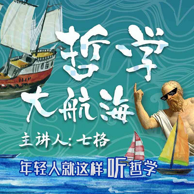 七格:哲学大航海