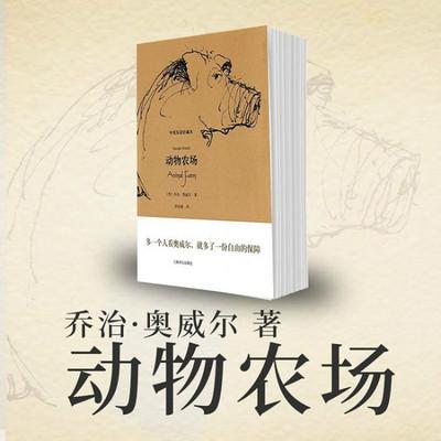 动物农场(上海译文版)