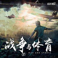 战争与体育