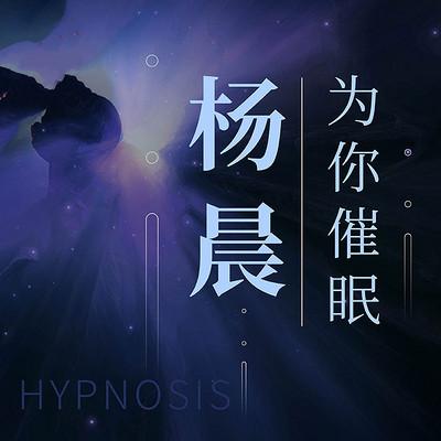 杨晨:为你催眠