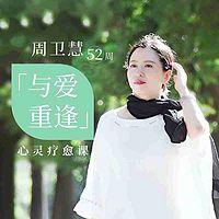 周卫慧 | 52周「与爱重逢」心灵疗愈课