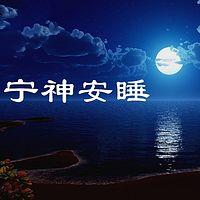 宁神安睡-助眠引导