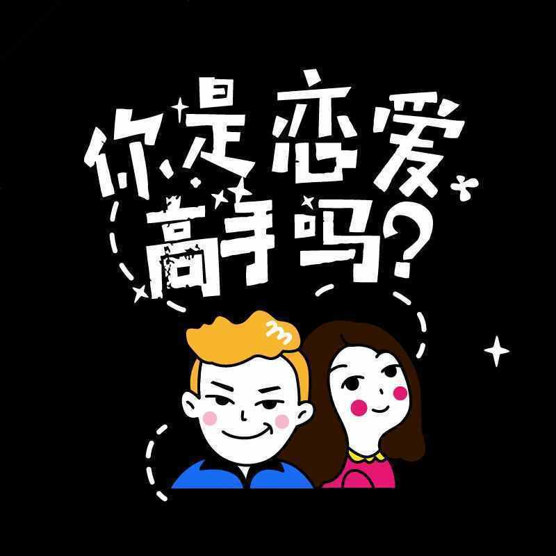 约会专家倪淙岩:72招教你如何线上聊天