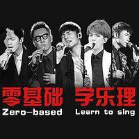 """从""""0""""开始,简单学唱歌"""