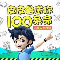 郑渊洁送给孩子的安全百科