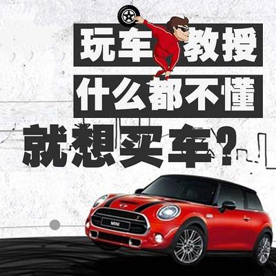 玩车教授:买车怎么选?