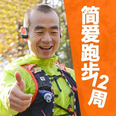 吴栋陪你跑:简爱跑步12周