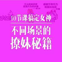 10节课搞定女神:不同场景的撩妹秘籍