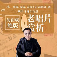 梨园芳华:河南戏绝版老唱片赏析