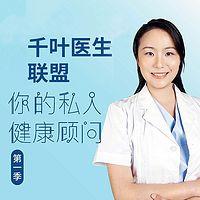千叶医生联盟:你的私人健康顾问