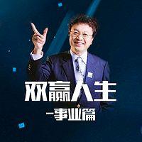 余世维:企业经营与家庭管理的双赢人生(事业篇)