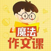 王至魔法课:小学作文超级精进课