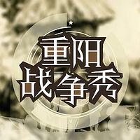 重阳的100期:战争秀【全集】