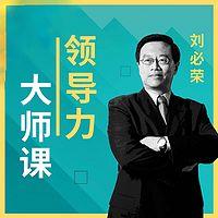 刘必荣:领导力大师课