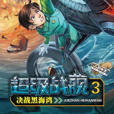 超级战舰3:决战黑海湾