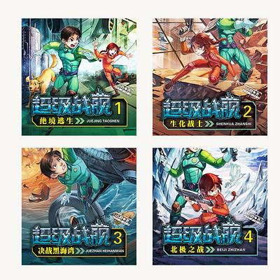 【合集】超级战舰(1-4部)