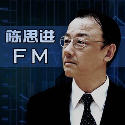 陈思进FM