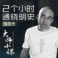 张宏杰说明史