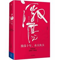 《激荡十年,水大鱼大:中国企业2008-2018》(全集)